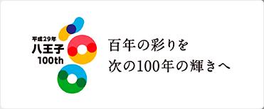 100th_anniversary