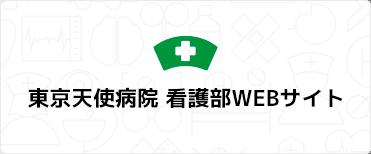 医療法人社団玉栄会 東京天使病院看護部