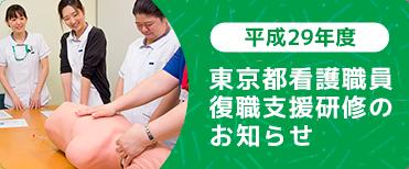平成29年度 東京都天使病院復職支援研修のご案内