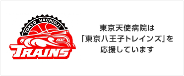 東京八王子トレインズ